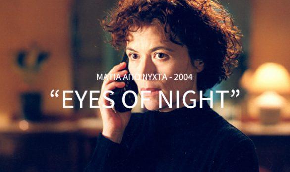 Eyes of night