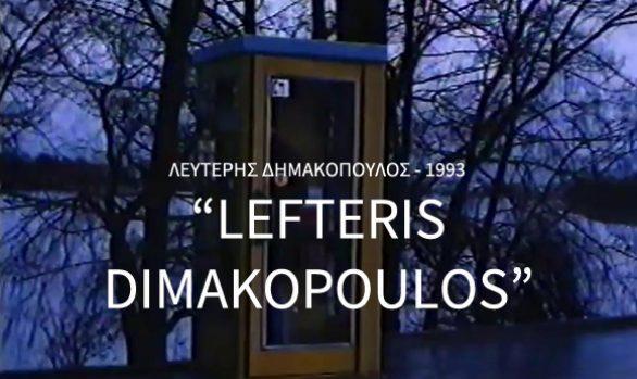 Lefteris Dimakopoulos